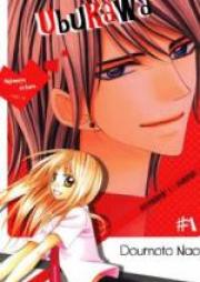 ウブかわ ~初めての彼~ 第01-05巻 [Ubukawa – Hajimete no Kare vol 01-05]