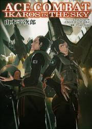 [Novel] エースコンバット イカロス・イン・ザ・スカイ [ACE COMBAT IKAROS IN THE SKY]