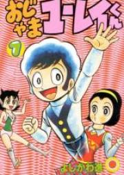 おじゃまユーレイくん 第01-03巻 [Ojama Yurei-kun vol 01-03]