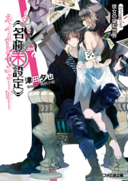 [Novel]《名称未設定》シリーズ 第01-02巻 [Neimuresu Nyubi Series vol 01-02]