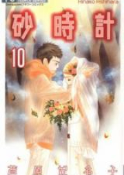 砂時計 第01-10巻 [Sunadokei vol 01-10]