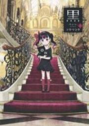 黒─kuro─ 第01巻 [Kuro vol 01]