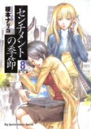 センチメントの季節 第01-08巻 [Sentiment no Kisetsu vol 01-08]