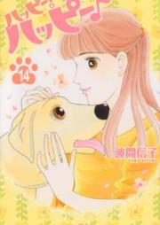 ハッピー!ハッピー♪ 第01巻 [Happy! Happy vol 01]