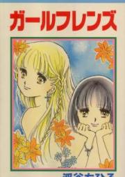 ガールフレンズ 第01-02巻 [Girlfriends vol 01-02]