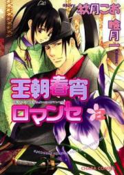 王朝春宵ロマンセ 第01-03巻 [Ouchou Haru no Yoi no Romance vol 01-03]