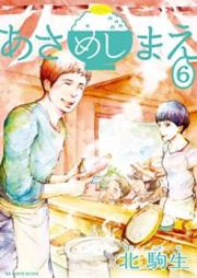 あさめしまえ 第01、04巻 [Asa Meshi Mae vol 01、04]