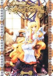 鍵姫物語 永久アリス輪舞曲 第01-04巻 [Kagihime Monogatari – Eikyuu Alice Round vol 01-04]