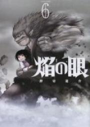 焔の眼 第01-06巻 [Honoo no Me vol 01-06]