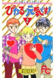 ぴかる☆元気です! 第01-02巻 [Pikaru Genki desu! vol 01-02]