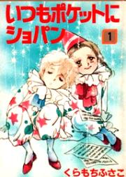 いつもポケットにショパン 第01-05巻 [Itsumo Pocket ni Chopin vol 01-05]