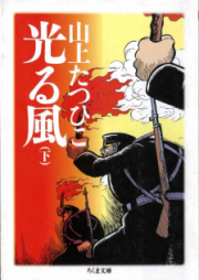 光る風 第01-02巻 [Hikaru Kaze vol 01-02]