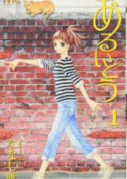 あるいとう 第01-11巻 [Aruitou vol 01-11]