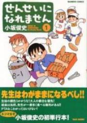 せんせいになれません 第01-02巻 [Sensei ni Naremasen vol 01-02]