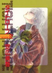 タイトロープ 第01-02巻 [Tight Rope vol 01-02]