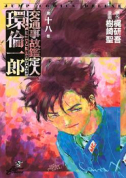 交通事故鑑定人 環倫一郎 第01-18巻 [Koutsuujiko Kanteinin Tamaki Rinichirou vol 01-18]