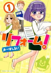 リフォーム! 第01-02巻 [Reform! vol 01-02]