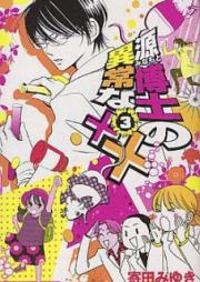 源博士の異常な×× 第01巻 [Minamoto Hakase no Ijou na xx vol 01]
