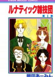 ルナティック雑技団 第01-03巻 [Lunatic Zatsugidan vol 01-03]