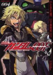 機動戦士ガンダム00F 第01-04巻 [Kidou Senshi Gundam 00F vol 01-04]