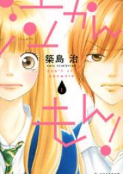 泣かんもん! 第01-04巻 [Nakanmon! vol 01-04]