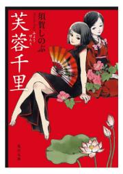 [Novel] 芙蓉千里 第01-04巻 [Fuyo Senri vol 01-04]