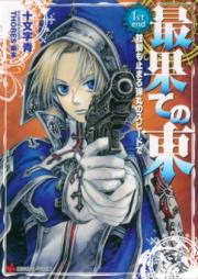[Novel] 最果ての東 第01巻 [Saihate no Higashi vol 01]