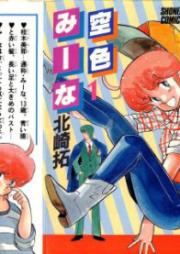 空色みーな 第01巻[Sorairo Miina vol 01]