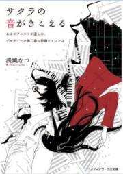 [Novel] サクラの音がきこえる あるピアニストが遺した、パルティータ第二番ニ短調シャコンヌ [Sakura no oto ga Kikoeru Aru Pianisuto ga Nokoshita Parutita Dainiban Nitancho Shakonnu]