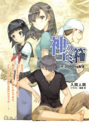 [Novel] 神のゴミ箱 [Kami No Gomibako]