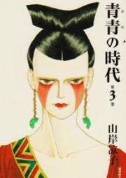青青の時代 第01-03巻 [Ao no Jidai vol 01-03]
