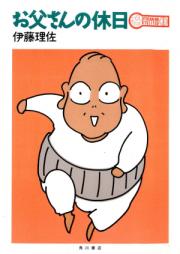 お父さんの休日 第03巻 [Otousan no Kyuujitsu vol 03]