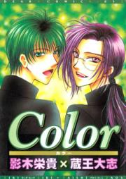 COLOR 第01-02巻 [Color vol 01-02]