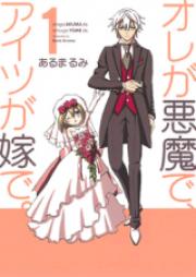 オレが悪魔で、アイツが嫁で。 第01-02巻 [Ore ga Akuma de, Aitsu ga Yome de.vol 01-02]
