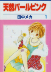 天然パールピンク 第01-04巻 [Tennen Pearl Pink vol 01-04]