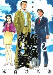 俺の嫁はあいつの妻 第01-02巻 [Ore no Yome wa Aitsu no Tsuma vol 01-02]