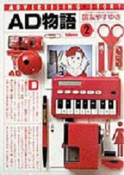 AD物語 第01-02巻 [AD Monogatari vol 01-02]