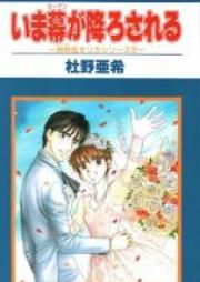 神林&キリカシリーズ 第01-22巻 [Kanbayashi Kirika Series vol 01-22]