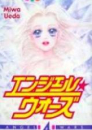 エンジェル★ウォーズ 第01-04巻 [Angel Wars vol 01-04]