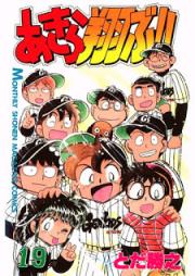 あきら翔ぶ!! 第01-19巻 [Akira Tobu!! vol 01-19]