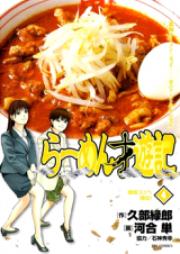 らーめん才遊記 第01-11巻 [Ramen Oyuuki vol 01-11]