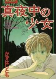 MAYA 真夜中の少女 第01-09巻 [Maya – Mayonaka no Shoujo vol 01-09]