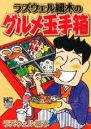 ラズウェル細木のラ寿司開店!! 第01-03巻 [ROSWELL HOSOKI No Ra Zushi Kaiten!! vol 01-03]
