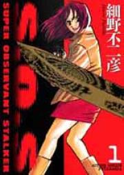 S.O.S 第01-02巻