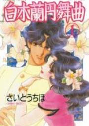 白木蘭円舞曲 第01-03巻 [Magnolia Waltz vol 01-03]