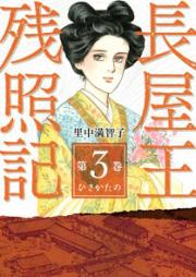 長屋王残照記 第01-03巻 [Nagaya Ou Zanshouki vol 01-03]