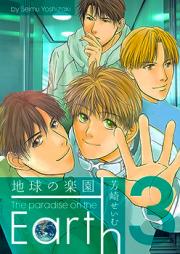 地球の楽園 第01-03巻 [Chikyuu no Rakuen vol 01-03]