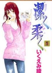 潔く柔く 第01-13巻 [Kiyoku Yawaku vol 01-13]
