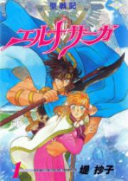 聖戦記エルナサーガ 第01-13巻 [Seisenki Elna Saga vol 01-13]