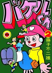 バケルくん 第01-02巻 [Bakeru-kun vol 01-02]